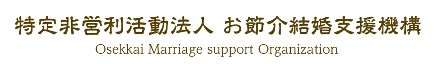 特定非営利法人お節介結婚支援機構ロゴ