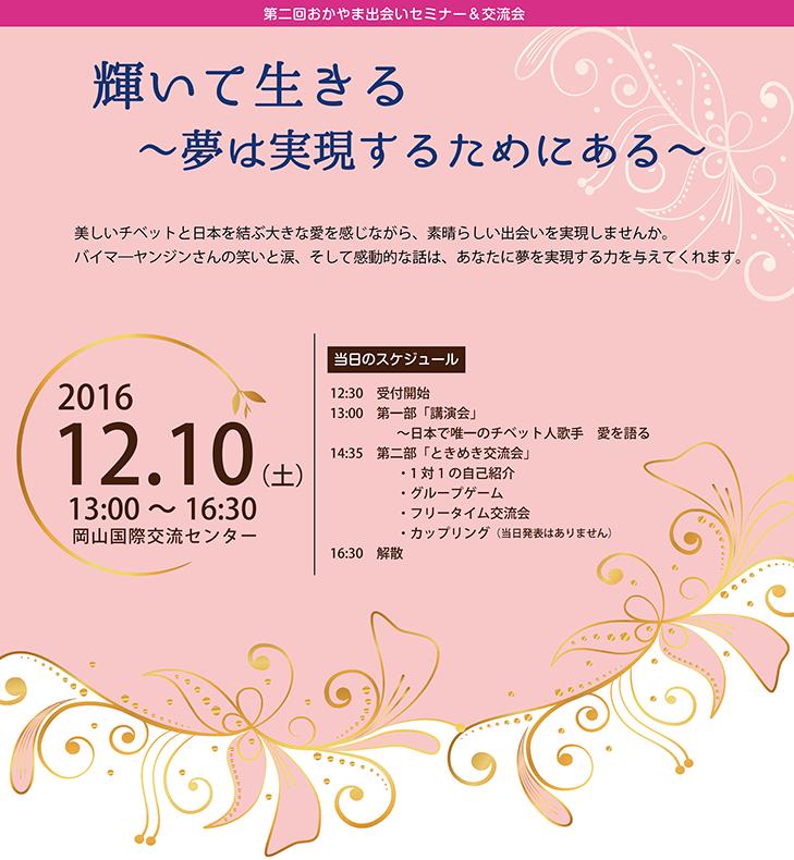 20161210-01