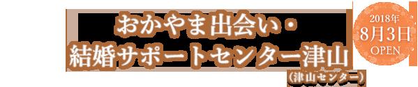 おかやま出会い・結婚サポートセンター津山