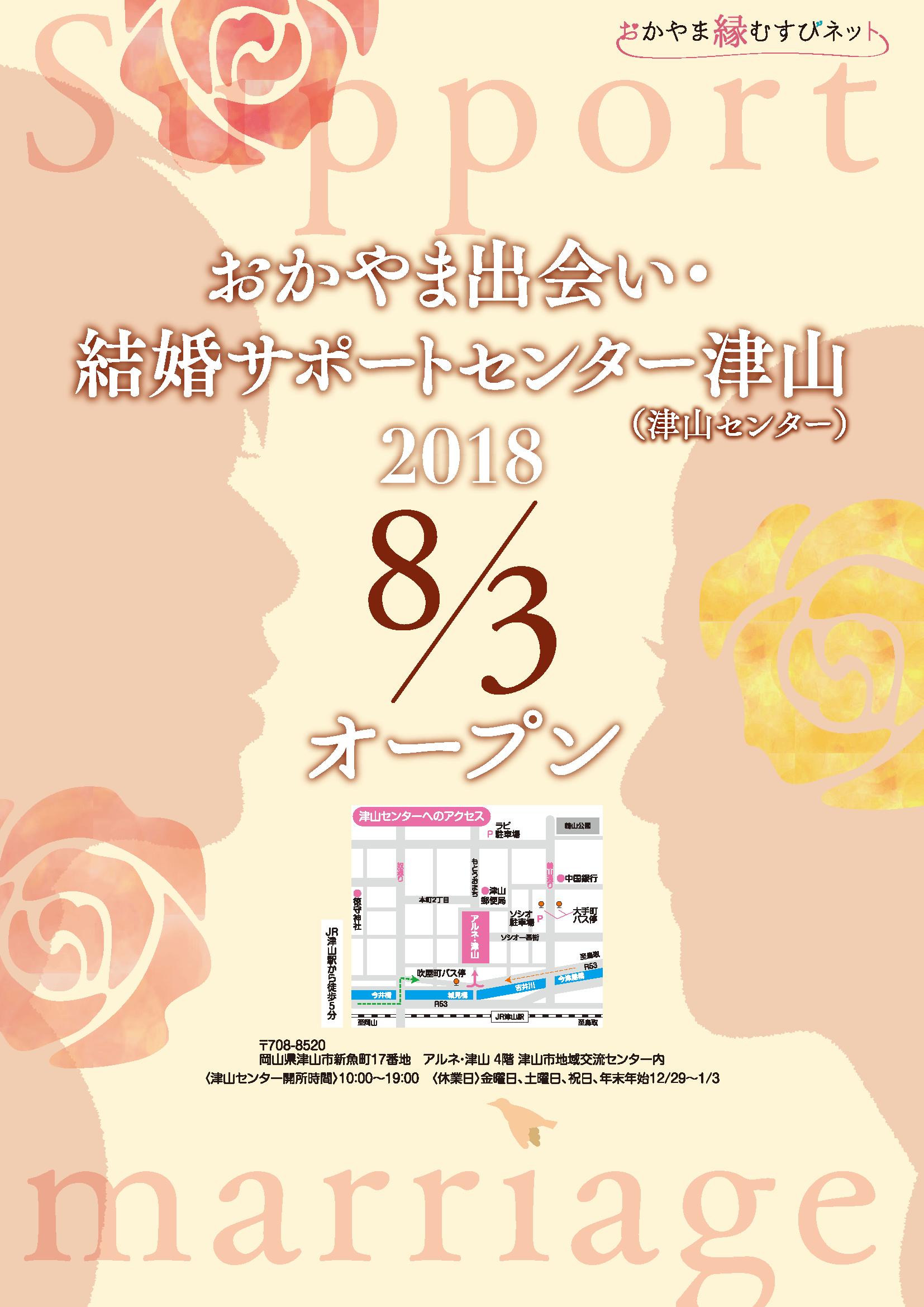 おかやま出会い・結婚サポートセンター津山01