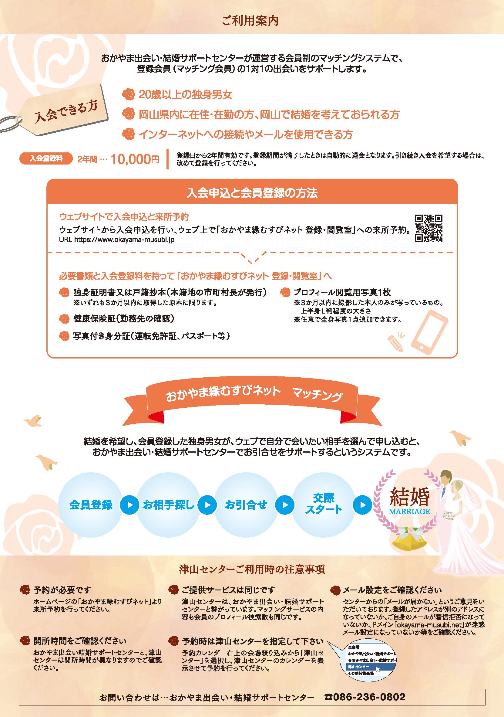 おかやま出会い・結婚サポートセンター津山02